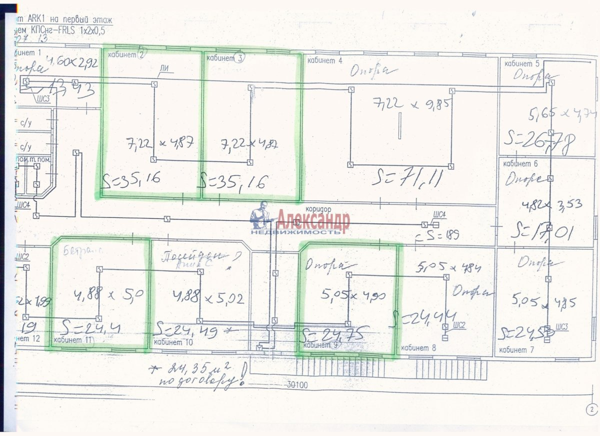 Офис (35м2) в аренду — фото 3 из 5