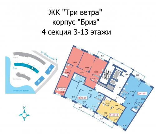 3-комнатная квартира на продажу (106,8 м<sup>2</sup>)