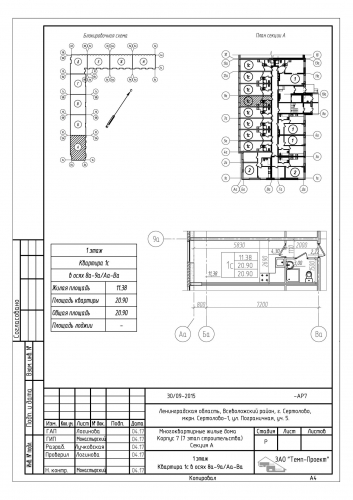 1-комнатная квартира на продажу (20,0 м<sup>2</sup>)