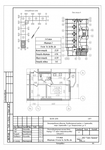 2-комнатная квартира на продажу (41,0 м<sup>2</sup>)
