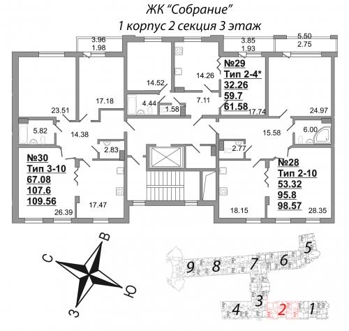 2-комнатная квартира на продажу (94,8 м<sup>2</sup>)