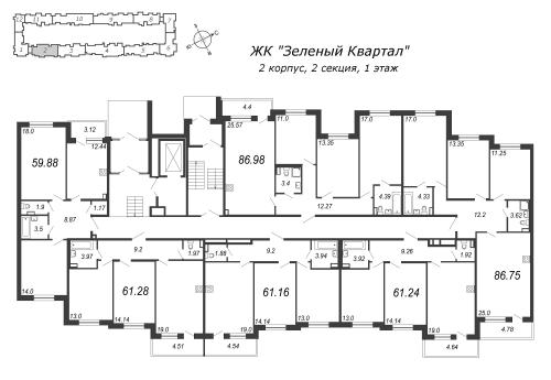 3-комнатная квартира на продажу (61,3 м<sup>2</sup>)