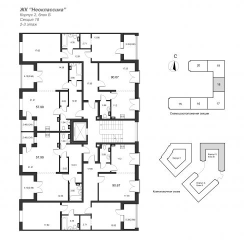 1-комнатная квартира на продажу (58,1 м<sup>2</sup>)