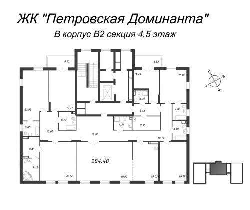 7-комнатная квартира на продажу (284,5 м<sup>2</sup>)