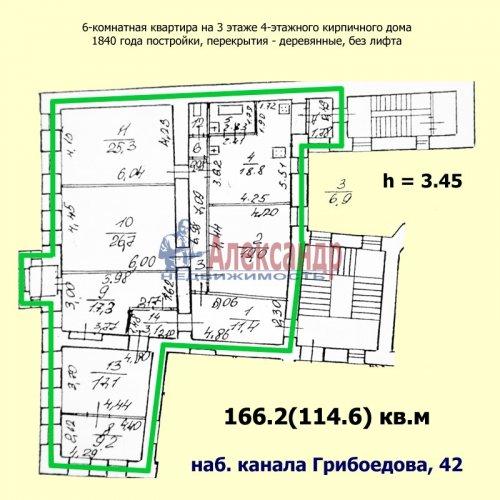 6-комнатная квартира (166м2) на продажу по адресу Канала Грибоедова наб., 42— фото 2 из 12