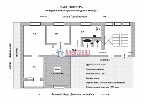 Комната в 4-комнатной квартире (77м2) на продажу по адресу Купчинская ул., 8— фото 1 из 6