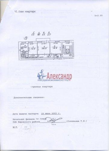 3-комнатная квартира (84м2) на продажу по адресу Стачек пр., 21— фото 8 из 8