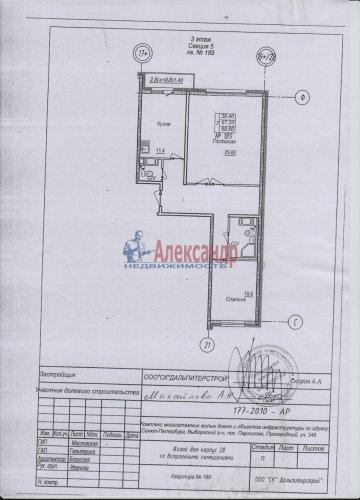 2-комнатная квартира (69м2) на продажу по адресу Парголово пос., Тихоокеанская ул., 1— фото 2 из 10