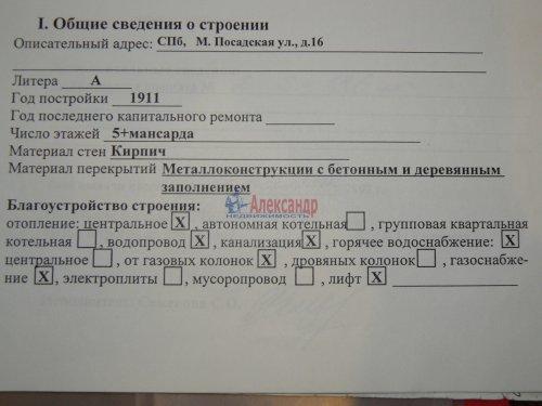 3-комнатная квартира (75м2) на продажу по адресу Малая Посадская ул., 16— фото 25 из 30