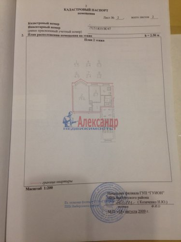 2-комнатная квартира (43м2) на продажу по адресу Парголово пос., 1 Мая ул., 81— фото 1 из 1