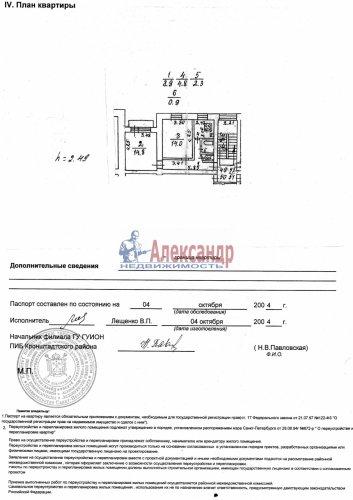 2-комнатная квартира (46м2) на продажу по адресу Кронштадт г., Пролетарская ул., 34— фото 1 из 1
