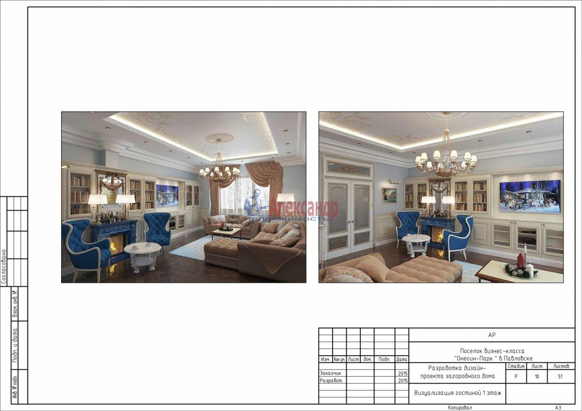 Жилой дом (243м2) на продажу — фото 12 из 16