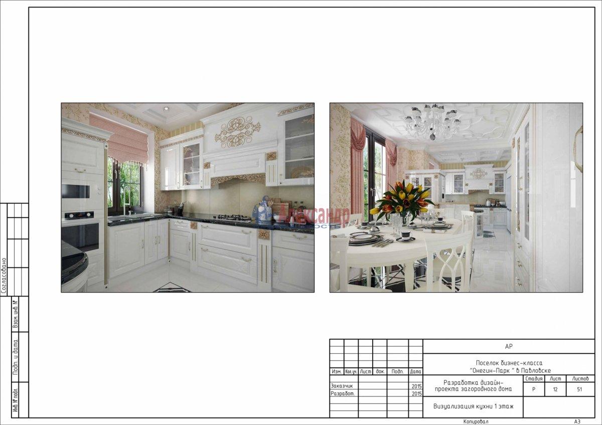 Жилой дом (243м2) на продажу — фото 13 из 16