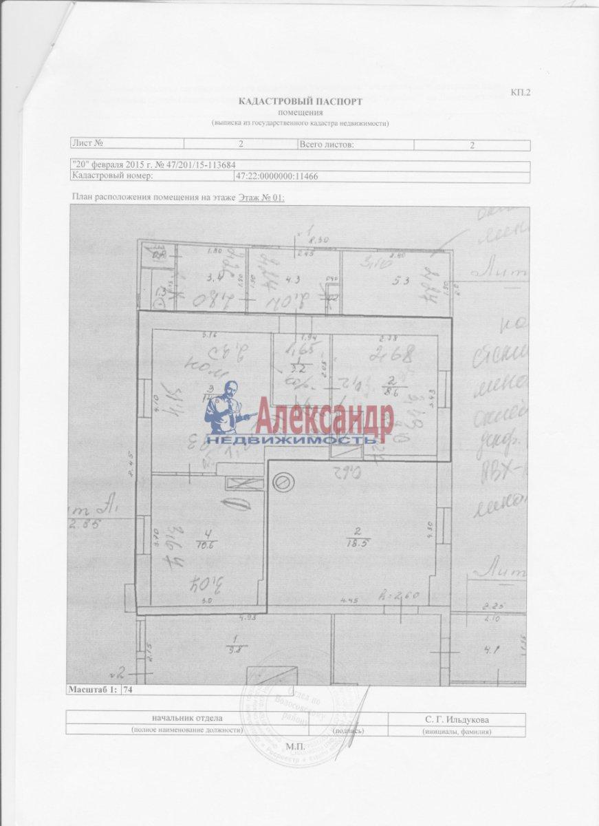 Жилой дом (53м2) на продажу — фото 9 из 9
