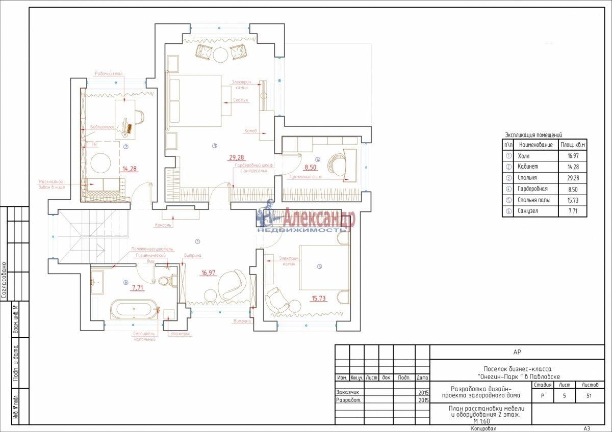 Жилой дом (243м2) на продажу — фото 16 из 16